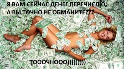 Девушка, а можно я вам еще денег перечислю?