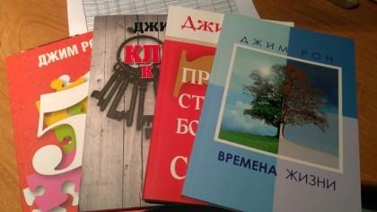 Отзыв на книги Джима Рона