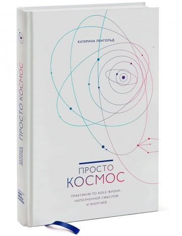 Книга «Просто космос. Практикум по Agile-жизни, наполненной смыслом и энергией»