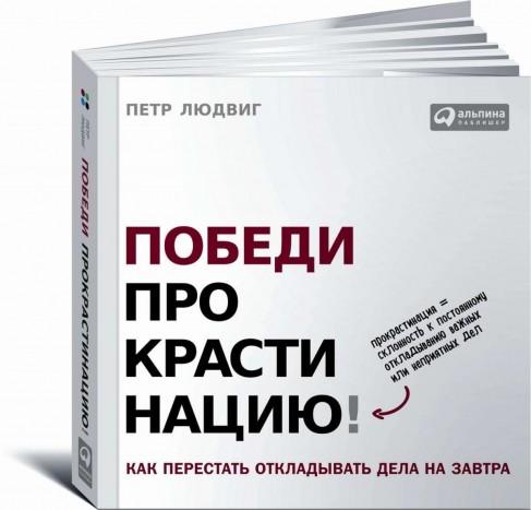 Книга «Победи прокрастинацию! Как перестать откладывать дела на завтра»