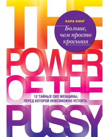 Книга «Сила киски»