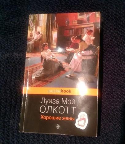 Книги «Хорошие жены»