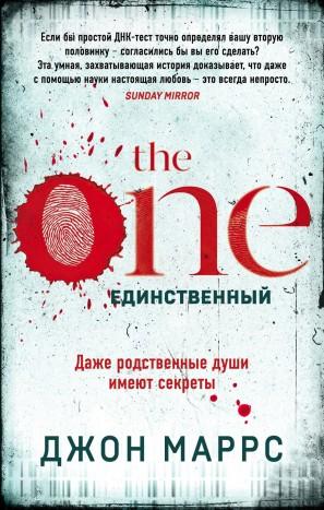 Книга «The One. Единственный»