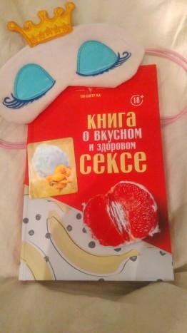 Книга «О вкусном и здоровом сексе»