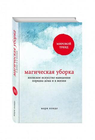Книга «Магическая уборка»